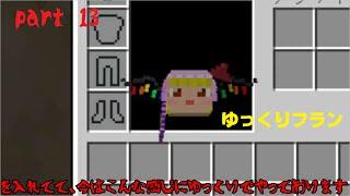 【Minecraft】めっちゃグダグダなMinecraft part13 【ゆっくり実況】 thumbnail