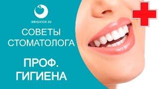 Советы стоматолога: ПРОФЕССИОНАЛЬНАЯ ГИГИЕНА ПОЛОСТИ РТА(http://www.irrigator.ru/ - всё для гигиены полости рта В этом видео вы узнаете как появляется зубной налет и что из..., 2015-11-11T15:29:56.000Z)