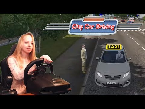 ДЕВУШКА-ТАКСИСТ - City Car Driving [1.5.8]