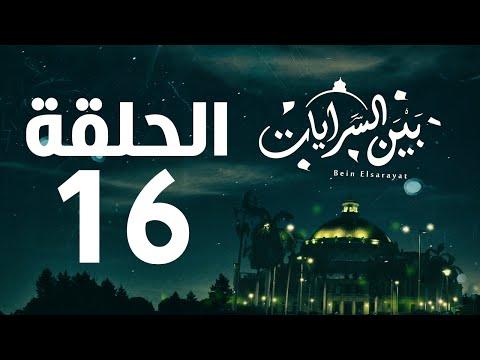مسلسل بين السرايات HD - الحلقة السادسة عشر ( 16 )  - Bein Al Sarayat Series Eps 16