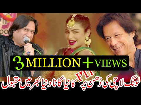 PTI Pakistan Tehreek-E-Insaf New General Election 2018 Official Song On Laung Lachi By AliZaib