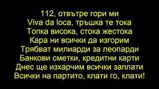 GALIN 112 LYRICS / ГАЛИН 112 ТЕКСТ (BULGARIAN) (БЪЛГАРИЯ)!