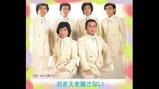 作詞:吉法かずさ 作曲:敏いとう 編曲:竜崎孝路 敏いとうとハッピー&ブルー メインボーカル 森本英世 昭和55年.