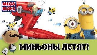 Миньоны и их Суперзлодейский самолет! Megabloks Minions
