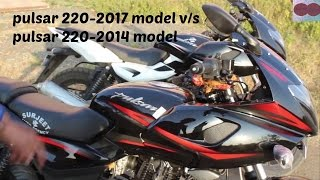 new pulsar 220 2017 model v s pulsar 220 older model by very first owner