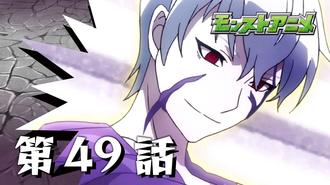 第49話「光の闘神 カルマ」【モンストアニメ公式】 - YouTube