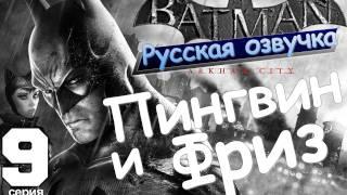 batman Arkham City Фриз и Пингвин Серия 9 Русская озвучка