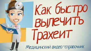 видео Лечение трахеита у детей