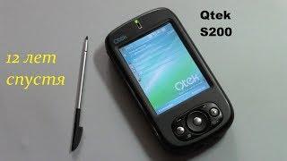 Qtek S200 двенадцать лет спустя (2005) - ретроспектива