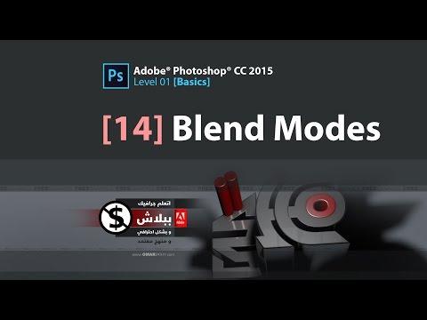 14- Blending Modes أنظمة الدمج