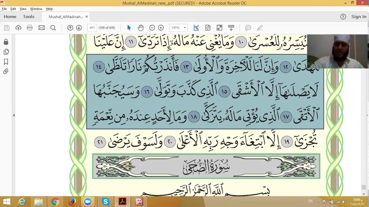 Eaalim Rayyan - Surah Al-Lail ayat 14 to 18 from Quran