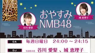 2018.4.12放送分 OP:阪急電車 / NMB48 teamN ED:下手を打つ / NMB48 ...