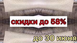 РАСПРОДАЖА ЛИНОЛЕУМА - ГЛОБАЛЬНЫЕ СКИДКИ
