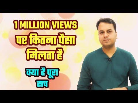 1 Million Views Par Kitna Paisa Milta Hai