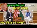 Narendra Modi जी से मिले Trump के दाहिने हाथ अमेरिकी रक्षा मंत्री, China Pak