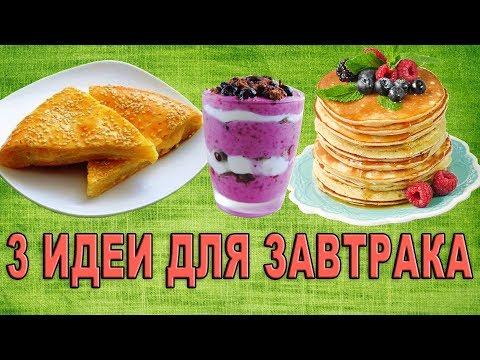 Завтрак, рецепты с фото на : 895 рецептов