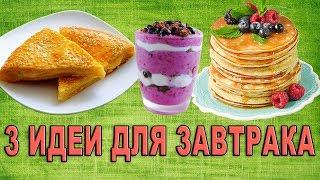 🍗 Что приготовить на завтрак быстро и вкусно.🍵 Рецепты завтраков.