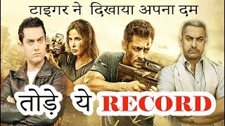 Box Office Record | 'TIGER' ने दिखाया अपना दम | Tiger Zinda Hai Movie Collection - HUNGAMA