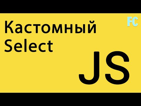 Кастомный Select на CSS и JS. Custom HTML Select.