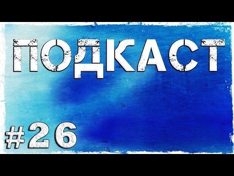 Смотреть прохождение игры Подкаст #26: Новости, планы, ответы на вопросы.
