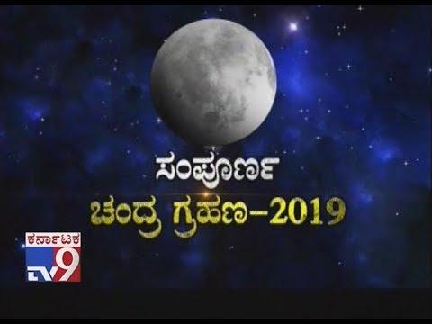 blood moon eclipse zodiac signs - photo #19