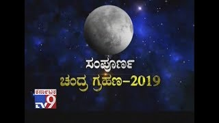 Lunar Eclipse 2019: Zodiac Signs Most Affected by Super Blood Wolf Moon on Sunday