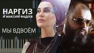 Download Наргиз feat. Максим Фадеев - Вдвоём НОТЫ & MIDI | КАРАОКЕ | PIANO COVER Mp3 and Videos