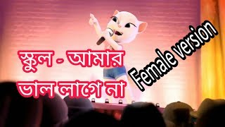 School Amar Valo lage Na | New Bangla Funny song | Angela Version |
