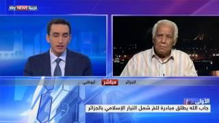 تنسيقية المعارضة الجزائرية أمام امتحان العمل الجماعي