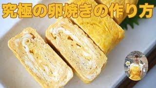 【基本】究極の卵焼きの作り方!【友加里】