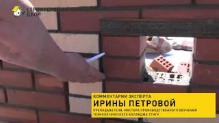 видео Контроль качества кладки | Строительный справочник | материалы - конструкции - технологии