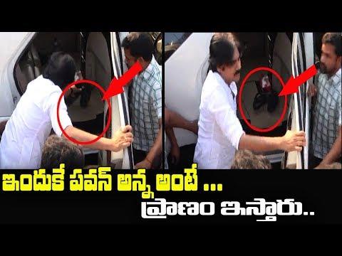 Pawan Kalyan Humble Behaviour Shocks Everyone