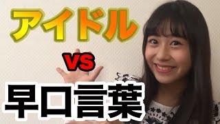 2018年7月1日に大阪で始動したアイドルグループのオフィシャルチャンネ...