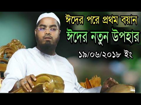 ঈদের পর প্রথম বয়ান ঈদের নতুন উপহার Bangla Waz Hafizur Rahman Siddiki 2018