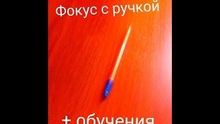 Фокус с ручкой + обучения