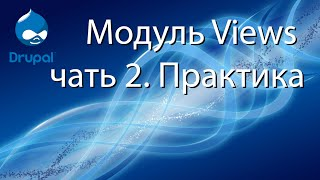 [Drupal 6] Урок 6. Модуль Views чать 2. Практика