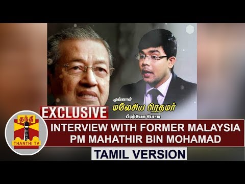 (18/11/2017)  Exclusive Interview with Former Malaysia PM Mahathir Bin Mohamad | Tamil Version