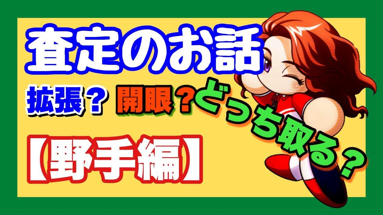 野手 査定 パワプロ