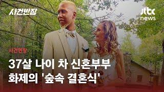 """37살 나이 차 딛고 '화제의 결혼'…""""또래보…"""