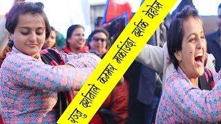 रञ्जु दर्शनाको नृत्यले गौचरणमा दर्शक वेहोस Ranju Darshana Dance | Nepal Election| Bibekshil Sajha  |
