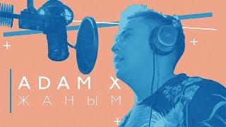 Adam X - Жаным