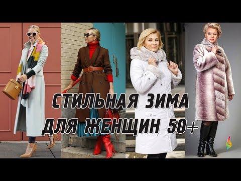 Что носить зимой-весной 2019 женщинам после 50 лет? Модный базовый гардероб 50+