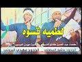 لطميات 2020 تسوه - الحومة من طب عباس ميدانها - طور هلا بيكم زوار - ملا عاشور البيضاني ومهدي البزوني