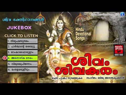 Shivam Shivakaram   Hindu Devotional Songs Malayalam   Shiva Devotional Songs Malayalam