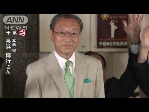 参院選】長浜博行氏(立憲:現)が千葉で当選(19/07/21) - YouTube