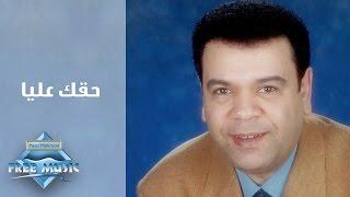 Khaled Agag - 7a2ak 3alya | خالد عجاج - حقك عليا