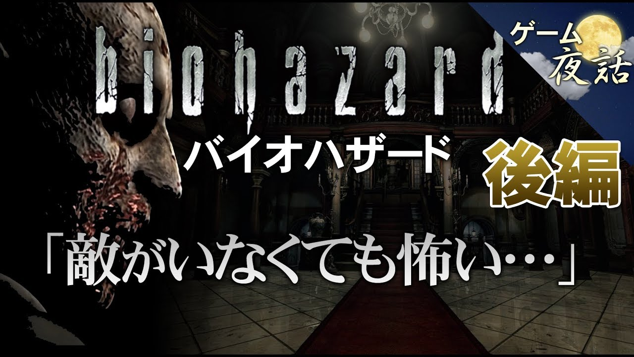 【ゲームゆっくり解説】バイオハザード-ゲーム夜話【第7回-後編】