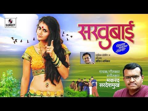 Sakhubai - New Marathi Song - Makrannd Sardeshmukh - Sumeet Music