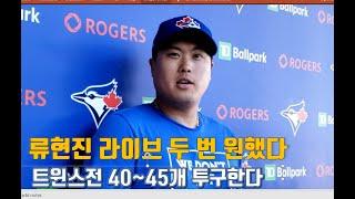 """[문상열의 월드스포츠] """"류현진 라이브 피칭 두 차례 …"""