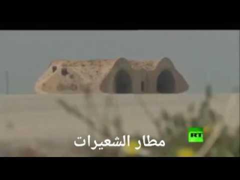 مطار  الشعيرات بكاميرا روسيا اليوم  Shayrat